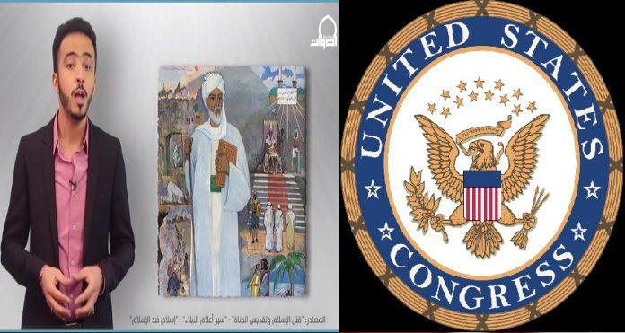 مثير.. «الكونغرس الأمريكي» يهاجم صحيح البخاري عبر منبره «أصوات مغاربية»!!