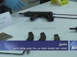 فيديو.. صور لما تم احتجازه في اعتقال ستة عناصر موالين لداعش