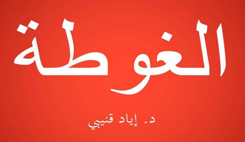 د. إياد قنيبي يكتب: غوطة دمشق
