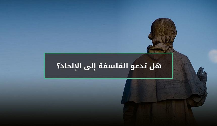 د. البشير عصام يتساءل: هل تدعو الفلسفة إلى الإلحاد؟