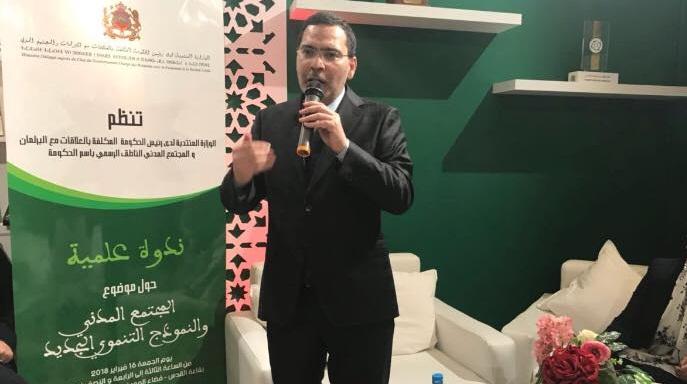 الخلفي: الحديث عن مستقبل نموذج تنموي بالمغرب رهين بتحديد دور نوعي ووازن للمجتمع المدني