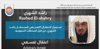 إدانة حقوقية لاستمرار اعتقال راشد الشهري رئيس محكمة جدة