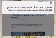 السويد تواصل تسليح السعودية والإمارات رغم الانتقادات