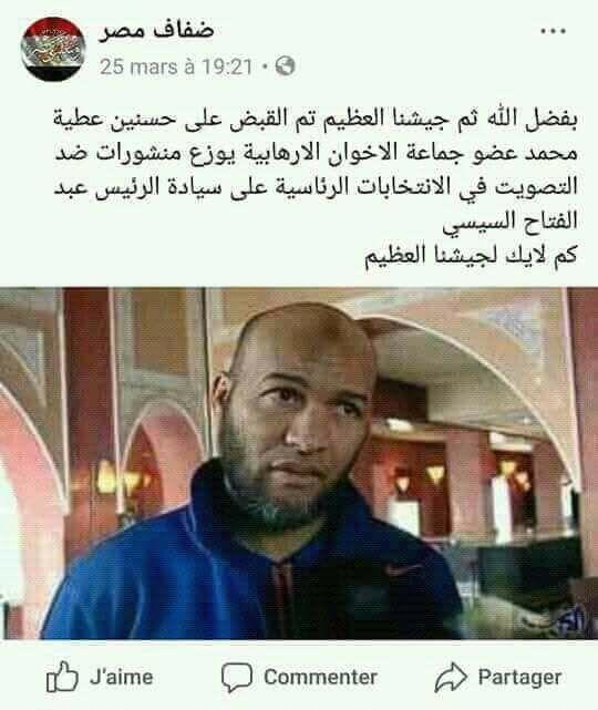 صحافة السيسي تحول لاعب الرجاء جريندو إلى إرهابي وعضو بالإخوان المسلمين