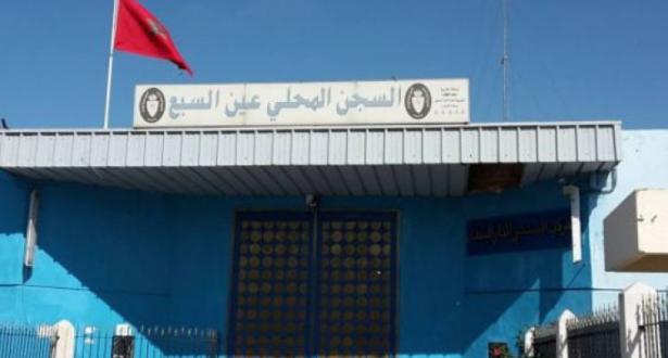 إدارة السجن المحلي عين السبع1 تؤكد حرصها على فرض النظام وتوفير ظروف اعتقال مطابقة للقانون