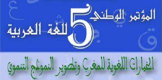ائتلاف اللغة العربية يعقد مؤتمره الخامس لمناقشة الخيارات اللغوية للمغرب وتطوير النموذج التنموي
