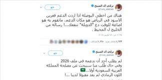 مستشار في الديوان الملكي السعودي يلوح بعدم دعم ملف المغرب 2026