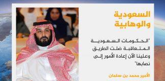 ابن سلمان: حكومات السعودية المتعاقبة ضلت الطريق