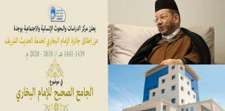 مركز الدراسات والبحوث الإنسانية والاجتماعية بوجدة يطلق جائزة «الإمام البخاري لخدمة الحديث الشريف» ويرصد لها 100 ألف درهم