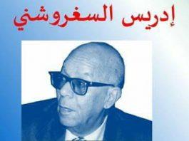 وفاة عالم اللغة العربية المغربي إدريس السغروشني -رحمه الله-