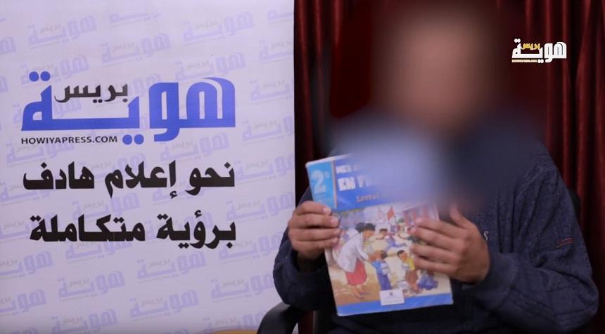 مواطن مغربي يستنكر منهجية تدريس اللغة الفرنسية للتلاميذ في سنتهم الأولى على أنهم يجيدونها