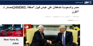 موقع إسرائيلي: السيسي وابن سلمان يضغطان على عباس