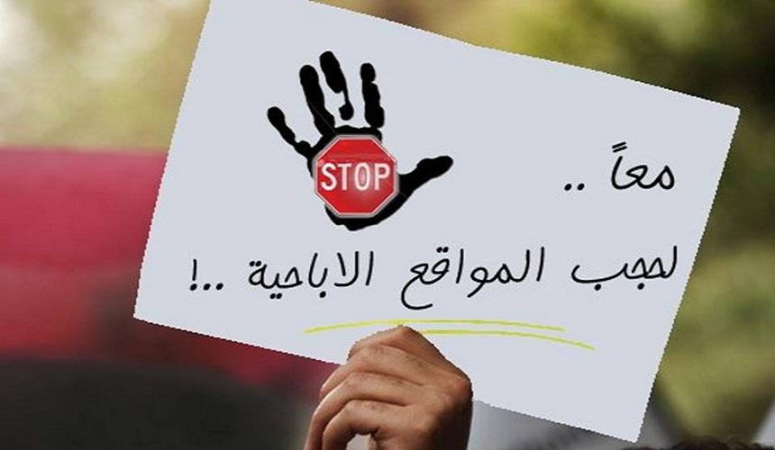 """صفحة فيسبوكية مغربية تطلق حملة وطنية لمطالبة الحكومة بـ""""حجب المواقع الإباحية"""""""