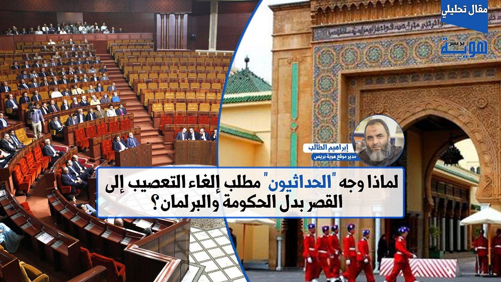 """لماذا وجه """"الحداثيون"""" مطلب إلغاء التعصيب إلى القصر بدل الحكومة والبرلمان؟"""