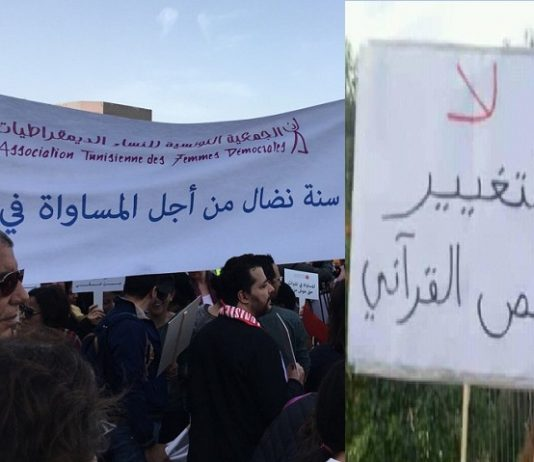 تغول العلمانية.. مسيرة في تونس للمطالبة بالمساواة في الميراث بين المرأة والرجل