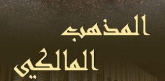 """تنظيم الندوة الدولية الأولى في الفقه المالكي، بعنوان:""""المذهب المالكي: طرق بناء الأحكام وسبُل التّنزيل"""""""
