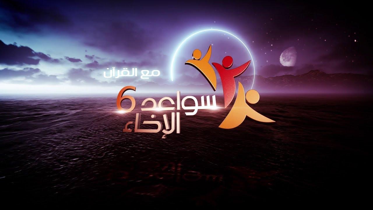 سواعد الإخاء 6 - الحلقة الثامنة والعشرون