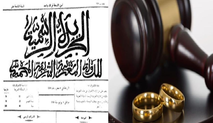 جدل مدونة الأسرة.. كيف يتم استبدال الشريعة الإسلامية بالقوانين الفرنسية العلمانية؟؟