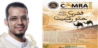 """ذ. ريحان أحد محاضري مؤتمر """"محمد رسول الله"""" يكتب: حقيقة 300 درهم لحضور مؤتمر دعوي بالدار البيضاء"""