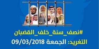 علماء ودعاة وناشطون سعوديون.. نصف سنة خلف القضبان