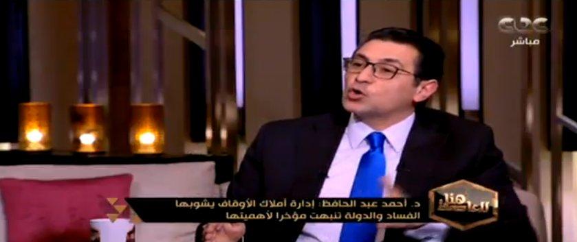 إقالة رئيس هيئة الأوقاف المصرية بسبب فساد مالي