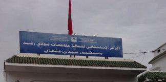 المغرب.. رصد 730 مليون درهم لتأهيل المستشفيات