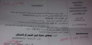 غريب.. مغربي توفي عام 1996 يتوصل أهله قبل أيام باستدعاء لأداء غرامة أو الاعتقال!!