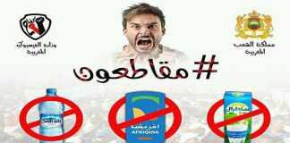 تفاعل شرعي مع حملة مقاطعة: سنطرال وإفريقيا وسيدي علي