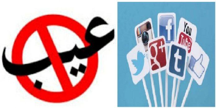 حملات المجون وانتكاسة الفطر في مواقع التواصل..