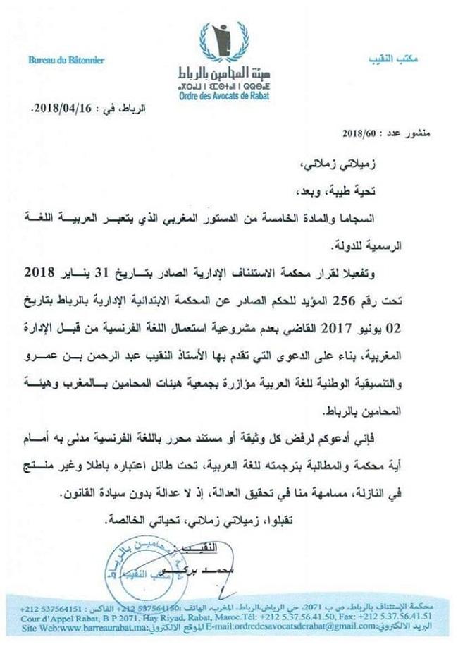 نقيب بهيئة المحامين بالرباط يدعو المغاربة لرفض أي وثيقة بالفرنسية لأنها غير قانوينة