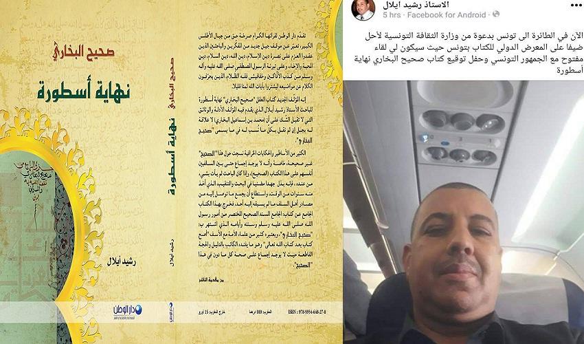 """آيلال يثير الجدل في بلاد القيروان.. وتونسيون يتساءلون: هل اختارت إدارة معرض الكتاب """"التصادم"""" مع الهوية الإسلامية وتشويه علماء الدين؟"""