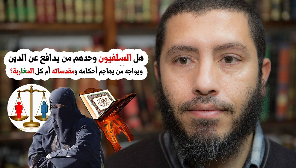 هل السلفيون وحدهم من يدافع عن الدين ويواجه من يهاجم أحكامه ومقدساته أم كل المغاربة؟!
