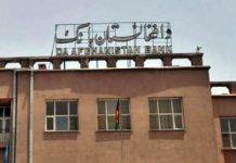 مصادر لرويترز: أفغانستان توافق على إنشاء أول بنك إسلامي بالكامل