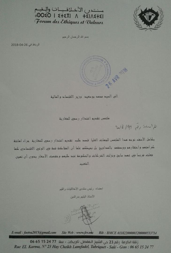 """منتدى الأخلاقيات والقيم يطالب الوزير بوسعيد بالاعتذار للمغاربة عن وصفه لهم بـ""""المداويخ"""""""