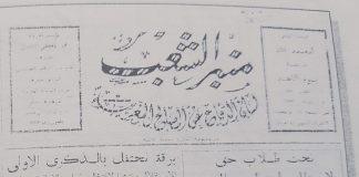 مشروع تأسيس اتحاد لعلماء المغرب سنة 1957