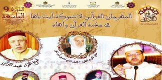 بيوكرى تحتفي بمهرجانها القرءاني، والعلامة د.مصطفى بنحمزة على رأس ضيوف المهرجان