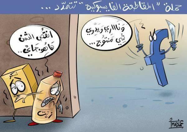 الأناضول: مقاطعة المنتجات في المغرب.. طريق المطالبة بخفض الأسعار