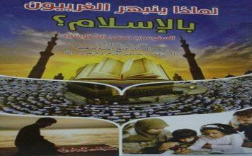 """قراءة في كتاب: """"لماذا ينبهر الغربيون بالإسلام؟!"""""""