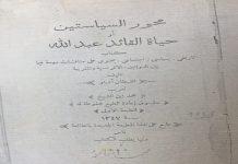 محور السياستين أو حياة القائد عبد الله