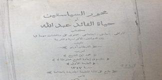 قضية الغازي والقاضي بلعربي