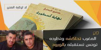 """بالصور.. حملة واسعة في تونس ضد استقبال صاحب """"أسطورة البخاري"""" واتهام وزارة الثقافة بتحدي هوية البلاد"""