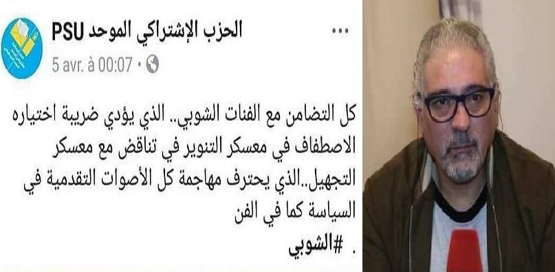 حزب نبيلة منيب يعتبر التنقص من نبي الله آدم عليه السلام تنويرا!!