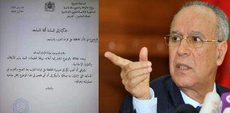 وزير الأوقاف يوصي بالحفاظ على قراءة الحزب الراتب في الوقت الذي ينتظره المواطنون أن يندد باستهداف الإرث ونبي الله آدم عليه السلام