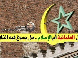 جدل العلمانية أم الإسلام.. هل يسوغ فيه الخلاف؟؟
