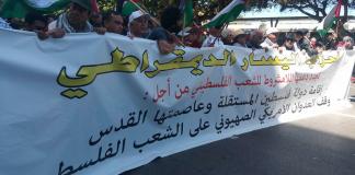 نبيلة منيب: المغاربة يتقاسمون المعاناة مع الفلسطينيين وخرجنا ضد قرارات الدولة اليهودية