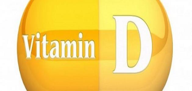 نقص الفيتامين د في جسم الإنسان له مخلفات كارثية على صحته وحياته
