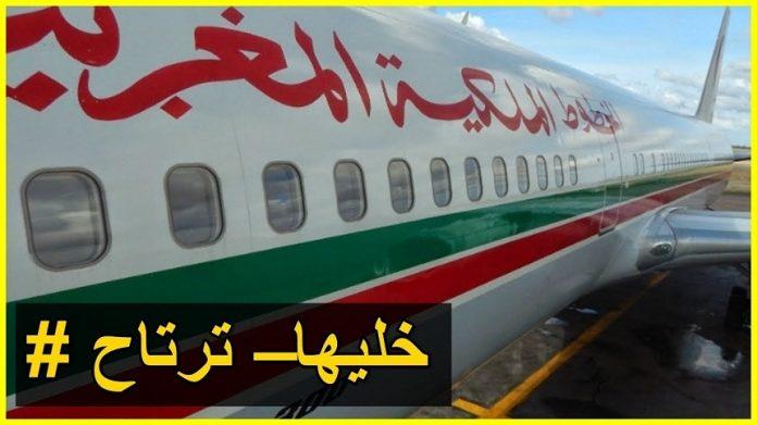 #خليها_ترتاح.. هاشتاغ حملة مقاطعة طائرات الخطوط الملكية المغربية لغلاء تذاكرها