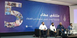 الملتقى الأول لمؤسسة عطاء الخيرية.. خمس سنوات من العطاء