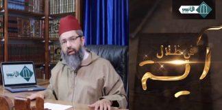 """برنامج """"في ظلال آية"""" للشيخ البشير عصام.. ترقبوه في رمضان على قناة الأنس الفضائية"""