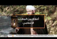 أعلام من المغرب الإسلامي (12) الإمام محمد بن جعفر الكتاني - الشيخ الحسن الكتاني